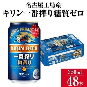 清須市 ふるさと納税 名古屋工場産一番搾り糖質ゼロ350ml×48本|y-sf