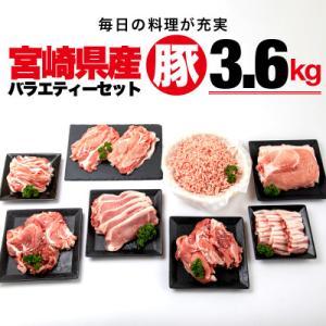 宮崎市 ふるさと納税 宮崎県産豚肉バラエティー3.6kgセット|y-sf