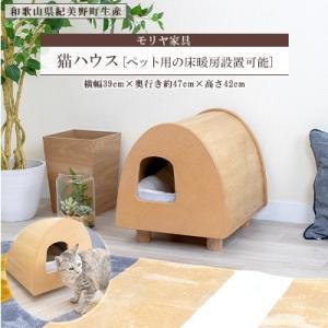 紀美野町 ふるさと納税 和歌山県紀美野町生産 モリヤ家具 猫ハウス NT y-sf