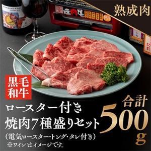 泉佐野市 ふるさと納税 熟成黒毛和牛の焼肉7種類盛合せ500gと家庭でお手軽に煙が少ない焼肉ロースターセット 099H210|y-sf