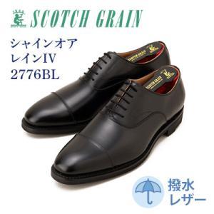 墨田区 ふるさと納税 紳士靴スコッチグレイン「シャインオアレインIV」 NO.2776 ブラック 2...
