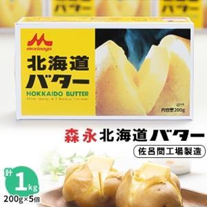 佐呂間町 ふるさと納税 <さとふる限定>森永北海道バター200g×5個【佐呂間工場製造】