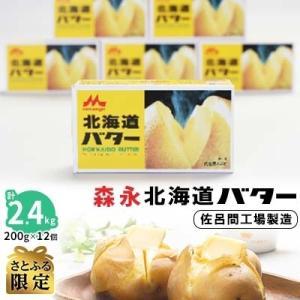 佐呂間町 ふるさと納税 <さとふる限定>森永北海道バター200g×12個【佐呂間工場製造】