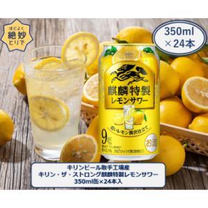 取手市 ふるさと納税 キリンビール取手工場産キリン・ザ・ストロング 麒麟特製レモンサワー 350ml缶×24本|y-sf