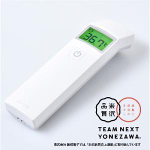 米沢市 ふるさと納税 非接触体温計「クイック」[医療機器認証取得・日本製]|y-sf