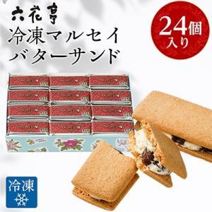 帯広市 ふるさと納税 六花亭・冷凍マルセイバターサンド 24個入 y-sf