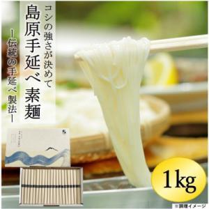 雲仙市 ふるさと納税 島原手延べ素麺 1kg y-sf