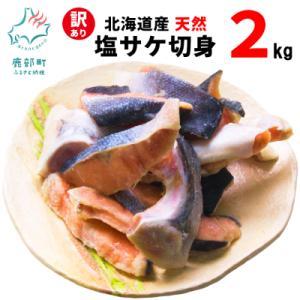 ふるさと納税 鹿部町 訳あり 北海道産 天然 塩さけの切り身 2kg(1kg×2パック) SM42