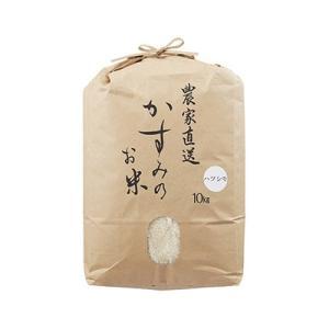 美濃加茂市 ふるさと納税  令和元年新米 美濃加茂産のお米 (10kg)