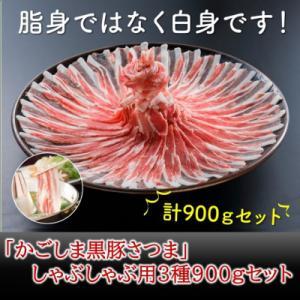 南九州市 ふるさと納税 「かごしま黒豚さつま」しゃぶしゃぶ用3種食べ比べ900gセット