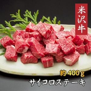 長井市 ふるさと納税 米沢牛サイコロステーキ(約400g)