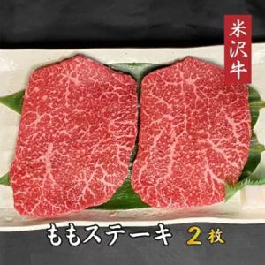 長井市 ふるさと納税 米沢牛ももステーキ肉2枚(約460g)