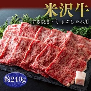 長井市 ふるさと納税 米沢牛すき焼き・しゃぶしゃぶ用(約240g)