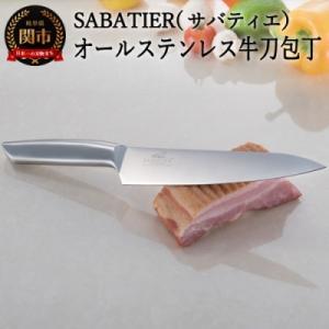 関市 ふるさと納税 SABATIER/サバティエ オリジナルオールステンレス牛刀包丁
