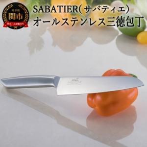 関市 ふるさと納税 SABATIER/サバティエ オリジナルオールステンレス三徳包丁