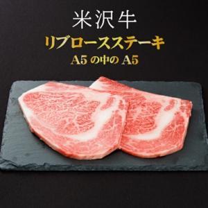 長井市 ふるさと納税 【A5の中のA5 厳選米沢牛】リブロースステーキ