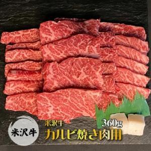 長井市 ふるさと納税 米沢牛カルビ焼肉用