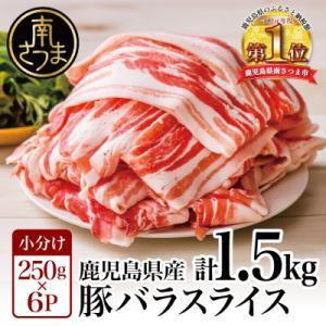 南さつま市 ふるさと納税 【鹿児島県産】豚バラスライス 1.5kg