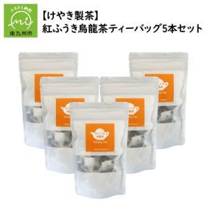 南九州市 ふるさと納税 【けやき製茶】紅ふうき烏龍茶ティーバッグ5本セット