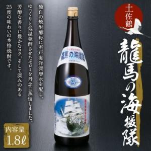 室戸市 ふるさと納税 土佐鶴龍馬の海援隊スーパー25度(米焼酎)1.8L