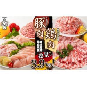 曽於市 ふるさと納税 曽於ポーク・県産鶏セット3.9kg|y-sf