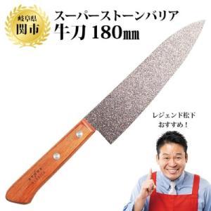 関市 ふるさと納税 スーパーストーンバリア包丁 牛刀180mm