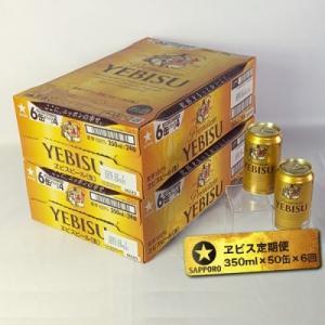 焼津市 ふるさと納税 定期便6回サッポロヱビスビール350缶2箱+ヱビス2本(b20-022)の画像