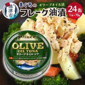 焼津市 ふるさと納税 OL50 オリーブオイルツナ24缶セット(a15-058)