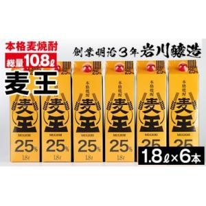 曽於市 ふるさと納税 麦焼酎「麦王パック25%」1,800ml×6本