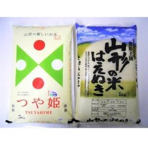 上山市 ふるさと納税 令和2年産山形のお米 米囃子(つや姫5kg、はえぬき5kg)0017-2020