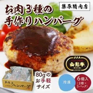 上山市 ふるさと納税 お肉三種の手作りハンバーグ 6個入り 0114-2001|y-sf