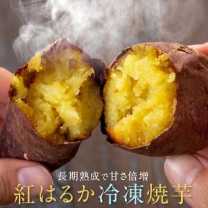 薩摩川内市 ふるさと納税 紅はるか冷凍焼芋4袋セット(約1.2kg) 焼き芋 サツマイモ  Z-518|y-sf