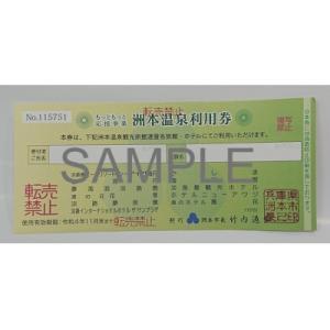 洲本市 ふるさと納税 洲本温泉利用券◆AL-6|y-sf