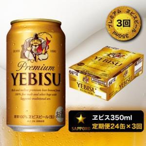 焼津市 ふるさと納税 【定期便 3回】エビス ビール350ml×1箱×3回(a48-001)|y-sf
