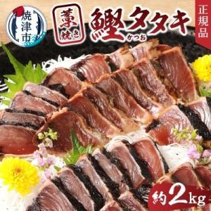 ふるさと納税 焼津市 藁焼き鰹タタキ約2kgセット(a10-448)