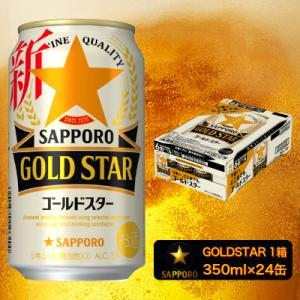 焼津市 ふるさと納税 【サッポロビール】 ゴールドスター 350ml×24本(a10-518)|y-sf