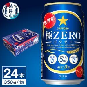 焼津市 ふるさと納税 【サッポロ ビール】極ZERO 350ml缶×24本(a12-077)|y-sf