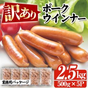 いちき串木野市 ふるさと納税 鹿児島県産豚肉使用ポークウインナー 合計2.5kg!|y-sf