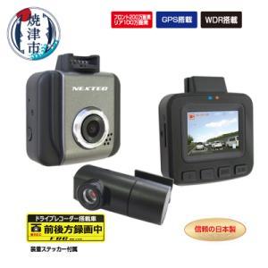 焼津市 ふるさと納税 ドライブレコーダー 2カメラ  200万画素 NX-DRW22WPLUS(a28-006)|y-sf