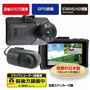 焼津市 ふるさと納税 ドライブレコーダー 2カメラ 200万画素 FC-DR222WW (a47-002)|y-sf