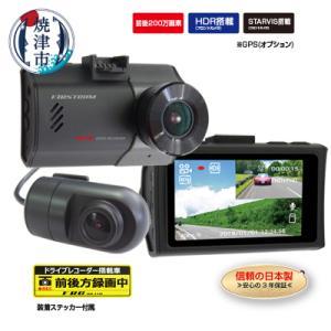 焼津市 ふるさと納税 ドライブレコーダー 2カメラ 200万画素 FC-DR220WW(a42-005)|y-sf
