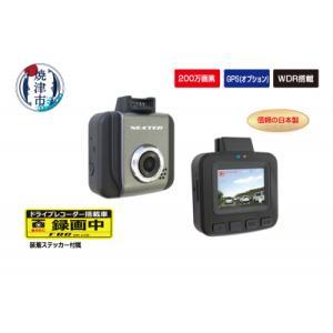 焼津市 ふるさと納税 ドライブレコーダー 最大200万画素 NX-DRW2W (a20-299)|y-sf