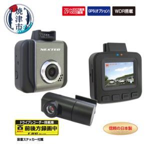 焼津市 ふるさと納税 ドライブレコーダー 2カメラ 200万画素 NX-DRW22W(a24-010)|y-sf