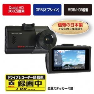 焼津市 ふるさと納税 ドライブレコーダー 最大368万画素 NX-DRGIGAW(a31-003)|y-sf