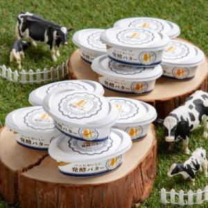 紋別市 ふるさと納税 よつ葉パンにおいしい発酵バター(100g)×10個