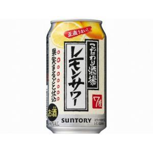 栃木市 ふるさと納税 サントリー こだわり酒場のレモンサワー缶1ケース|y-sf