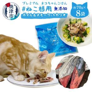焼津市 ふるさと納税 猫 ペット かつお 手造り ツナ 無添加 セット 8袋(a10-417) y-sf