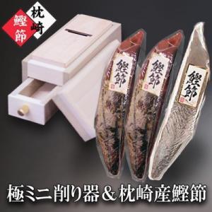 ふるさと納税 枕崎市 枕崎産鰹節(本枯節・新さつま節)3本&ミニ削り器