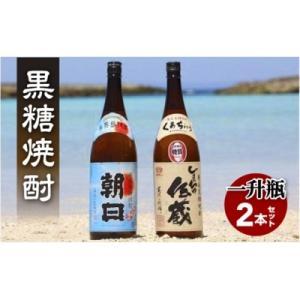 喜界町 ふるさと納税 黒糖焼酎一升瓶2本セット(朝日・しまっちゅ伝蔵)