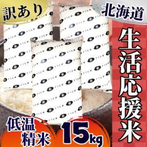 ふるさと納税 紋別市 【数量限定】【訳あり】北海道 生活応援米15kg(シェアパック・5kg×3)